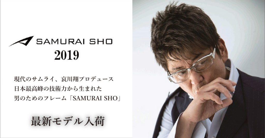 相川翔のメガネフレーム最新モデル