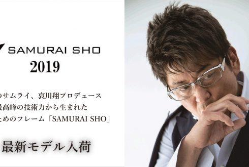 SAMURAI SHO 2019年モデル入荷(哀川翔プロデュース)