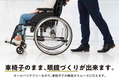 車いすのまま検査できます